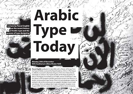 arabic-type-today-poster.jpg