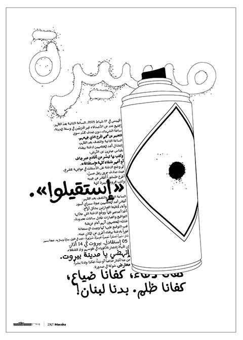 Promotional poster of 29LT Massira Fonts