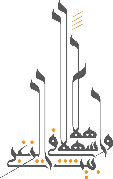 Ahlan-Wa-Sahlan-3