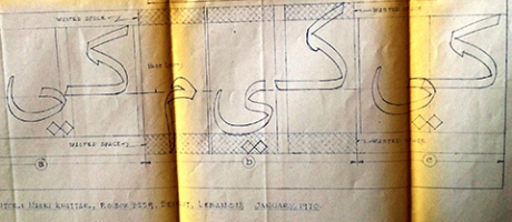 "In these drawings of a traditional font dated January, 1970, you can see how Khattar was continuously thinking about eliminating ""wasted space,"" – both vertical and horizontal – while making room for diacritic dots while to increase legibility."