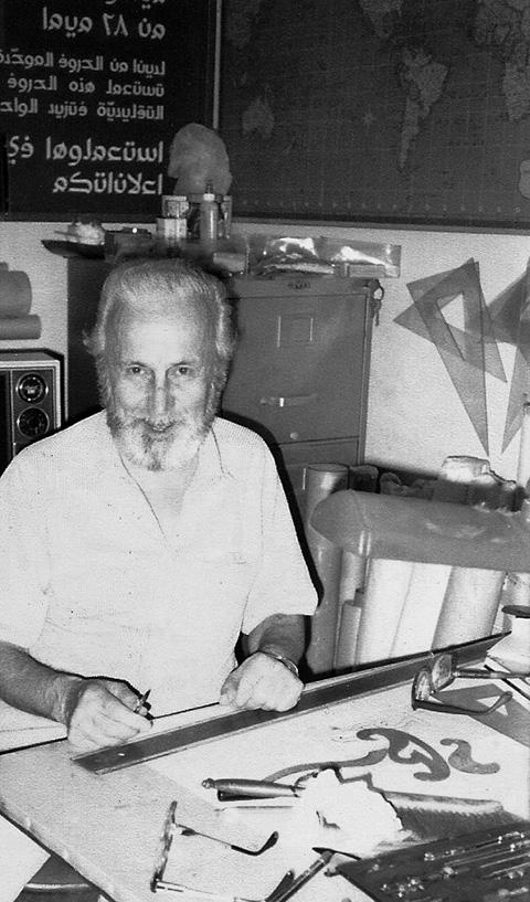 Nasri Khattar drawing at his desk. Behind him we can see big prints of the UA Neo-Naskh