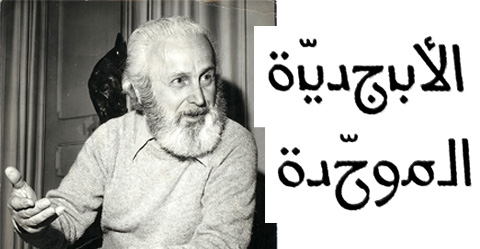 Nasri Khattar / Unified Arabic Type