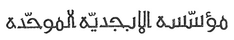 """In this example, you can see that each shape is unified: The initial """"meem"""" is identical to the medial """"meem"""", while at the same time; my father does make allowances for the """"alif-laam"""" and the """"alif-meem-laam"""". He also used unified yet connected letter forms in his Classiky typeface below. Once again, he designed each form to automatically connect to the one before and the one after it."""