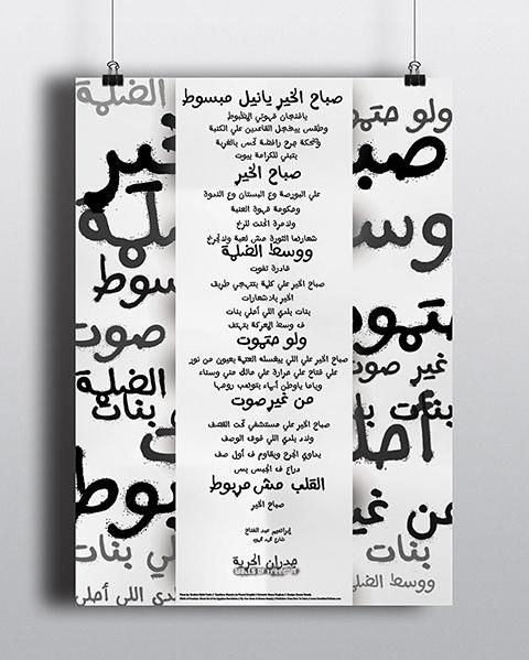 Poster_Mockupyanil