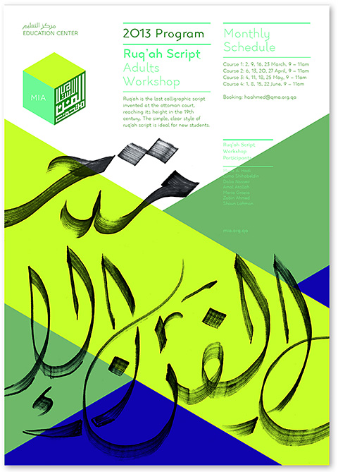 Poster Design  - Landor Dubai
