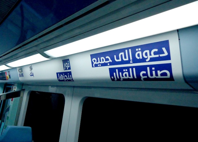 Noor Type is use in Dubai Metro.