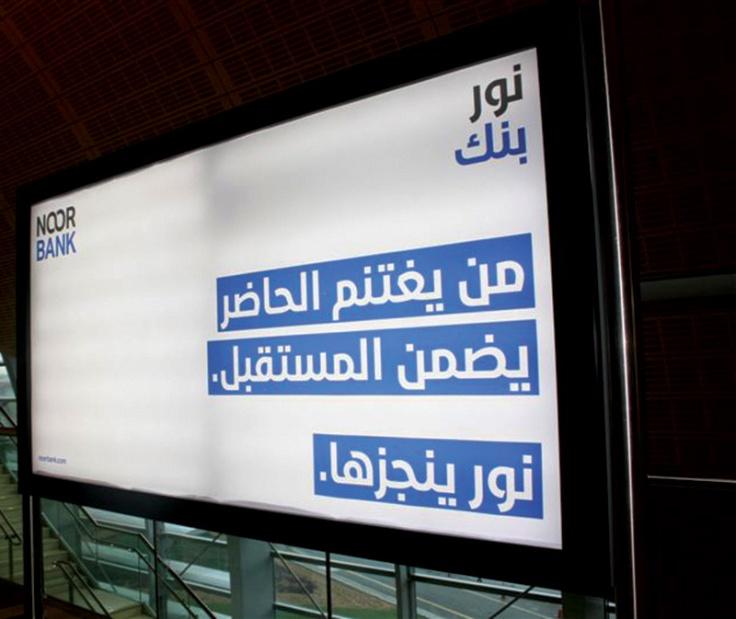 Noor Type is use in Dubai Metro.