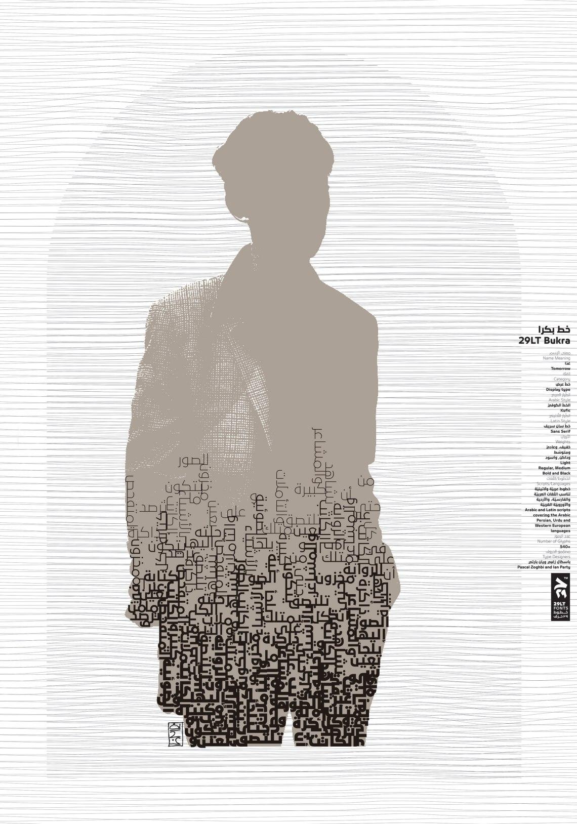 29LT Bukra Poster designed by Reza Abedini