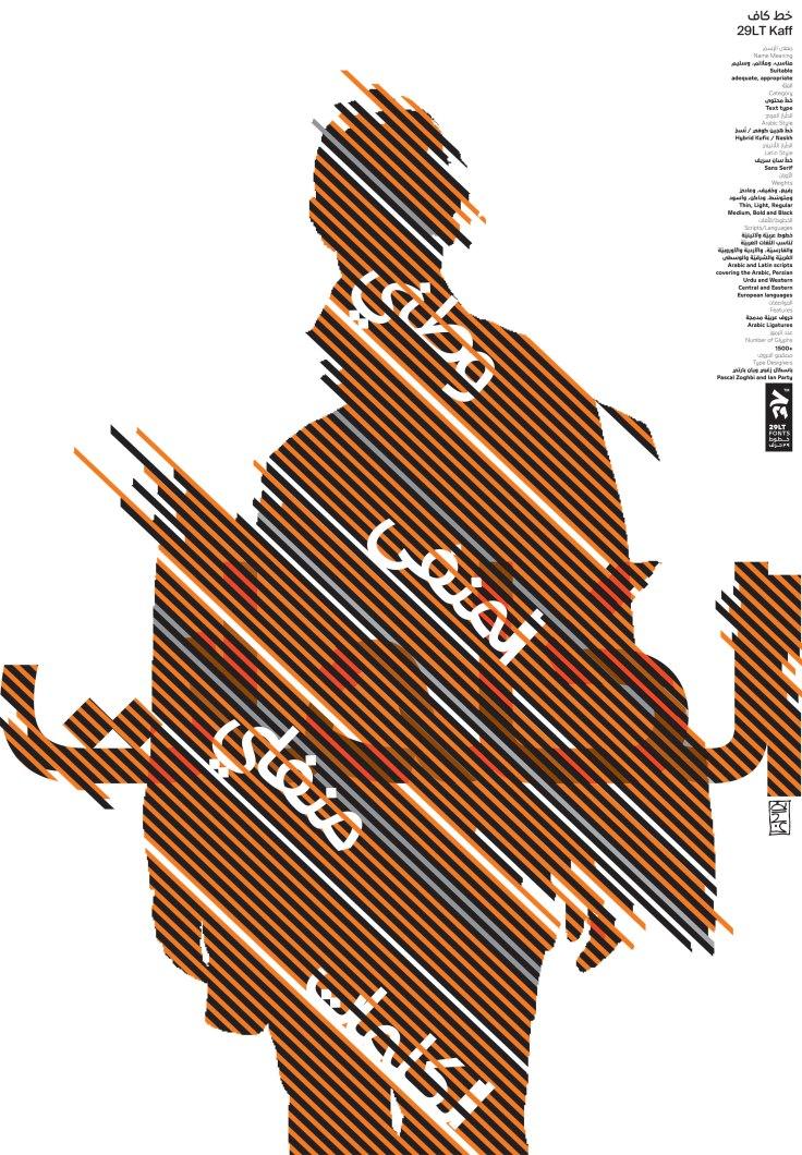 29LT Kaff Poster designed by Reza Abedini