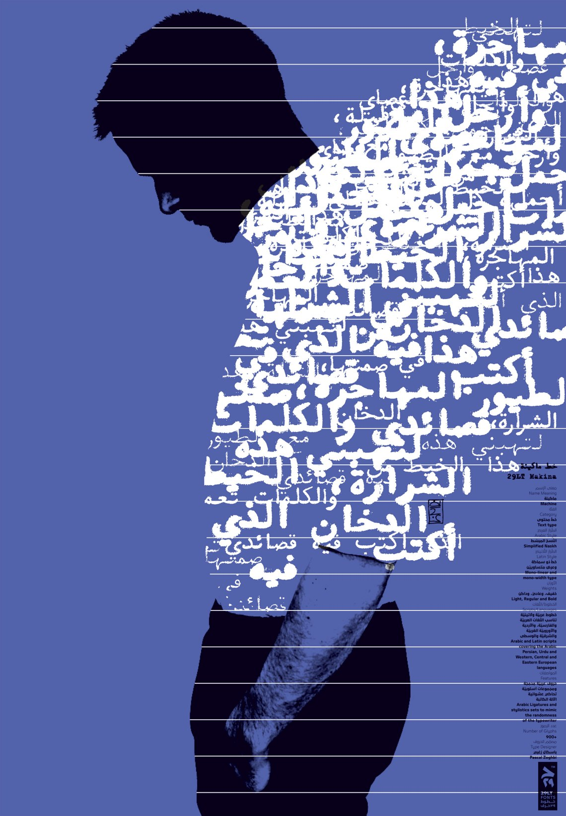 29LT Makina Poster designed by Reza Abedini