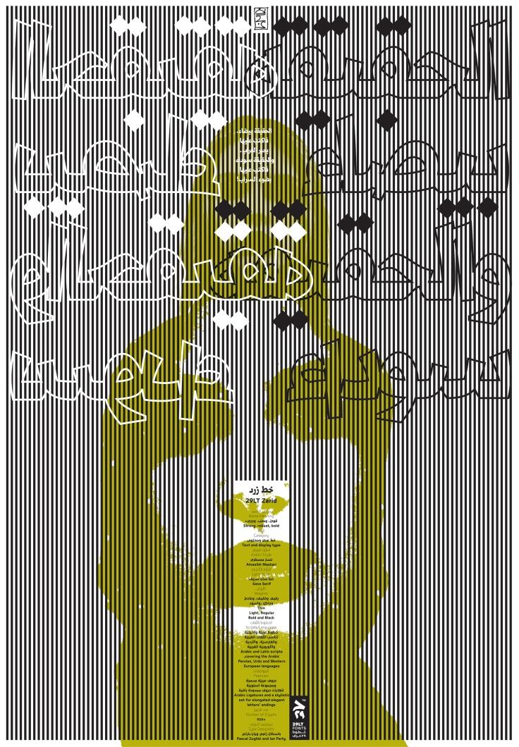 29LT Zarid Poster designed by Reza Abedini