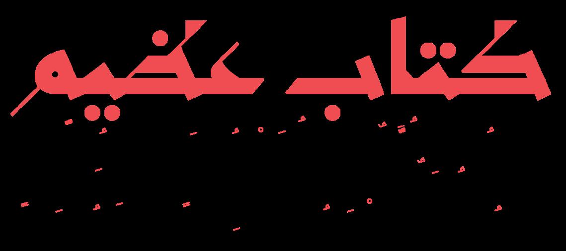 29LT-Azal-Header-Image-03