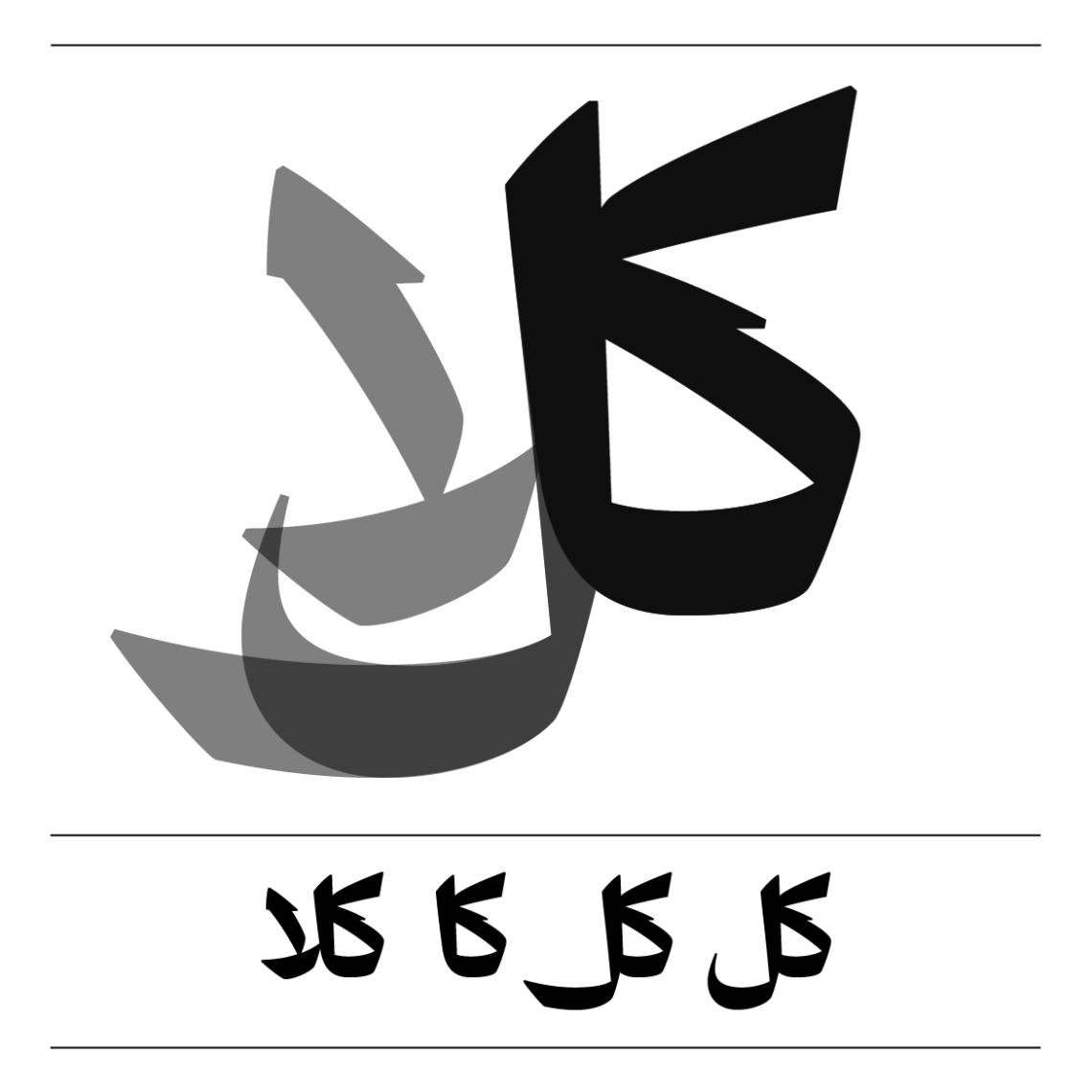 Zarid Display-15